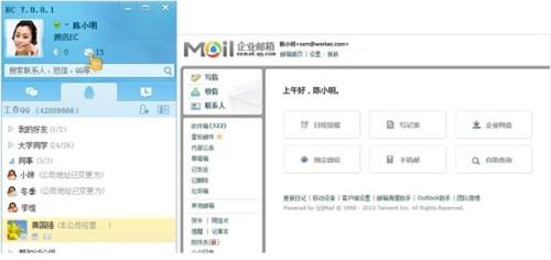 EC整合腾讯企业邮箱