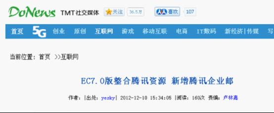 donews报道EC7.0发布